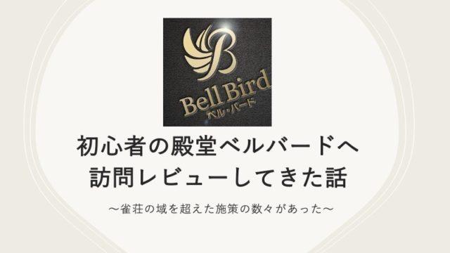 bellbird-top