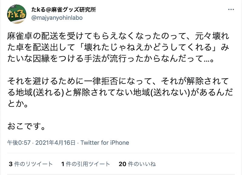 mahjong-table-okurenai-reason-tweet