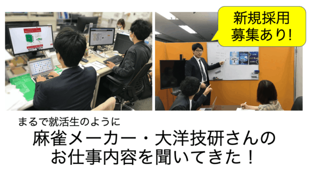 taiyo-job-top