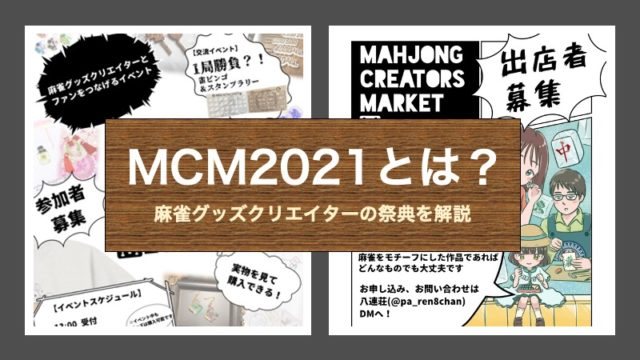 mcm2021-top