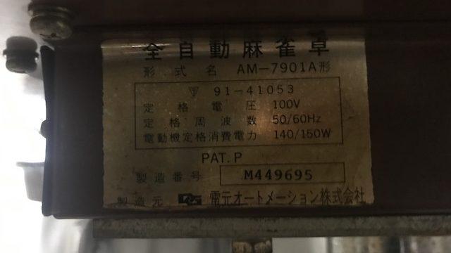 dengen-automation
