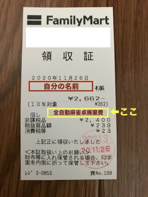 ryoshuusho-kisaizumi