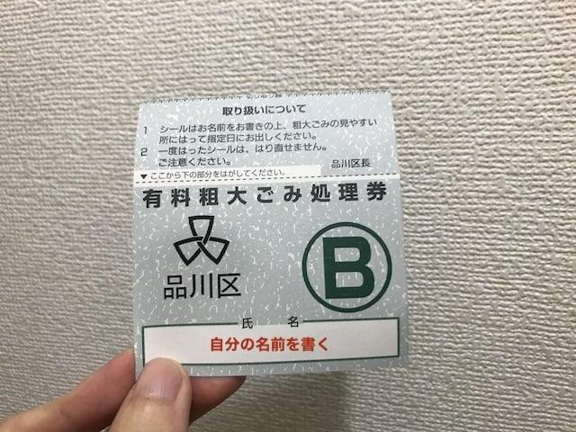 yuuryo-sodaigomi-bken-1mai