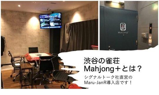 mahjongplus-toha