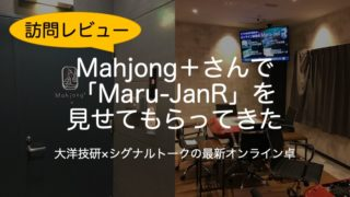 maru-janR-top
