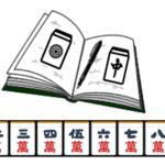 読んでないと舐められる!押さえておきたい定番の麻雀本4選