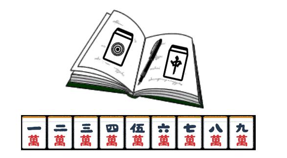mahjong-book-hmihiraki