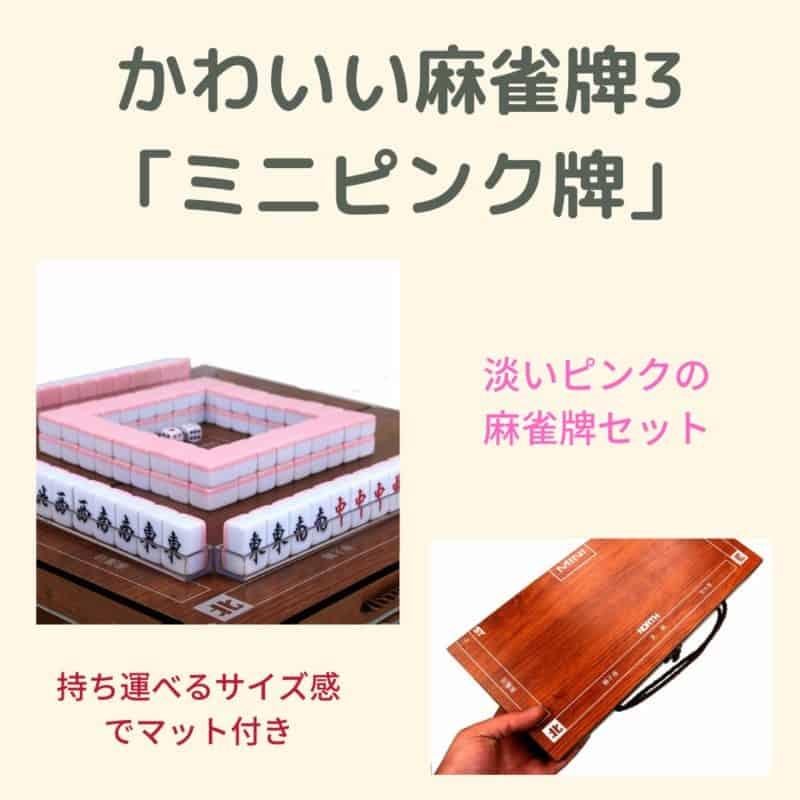 kawaii-tile3-minitile