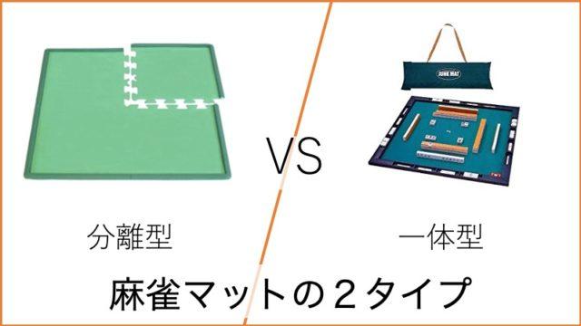 mahjong-mat-type