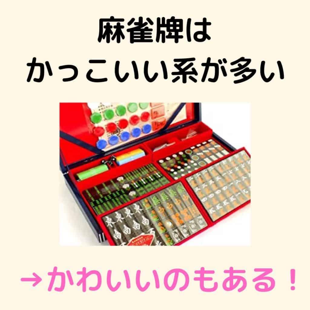mahjongtile-kakkoiinoooi