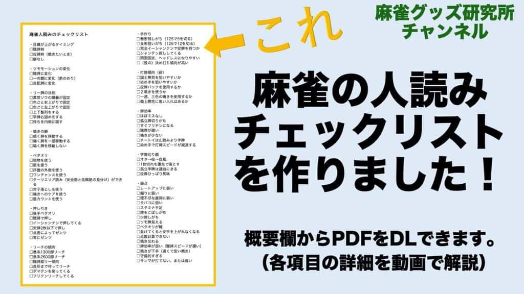 checklist-hitoyomi