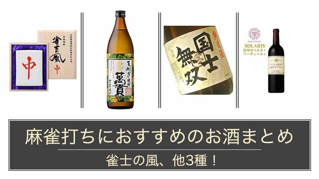 jyanshinokaze-sake