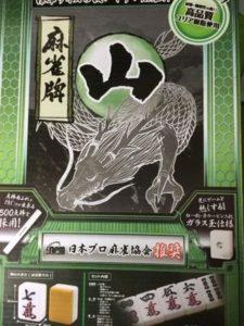 mahjong-tile-yama
