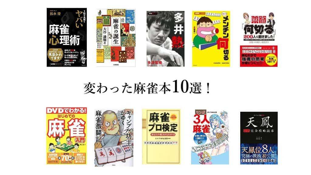 一味違う!珍しいテーマで読む面白麻雀本10選