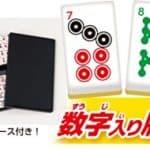 【初心者向けの麻雀牌】上達への近道となる牌のまとめ!