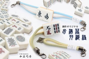 mahjong-item-tomegu