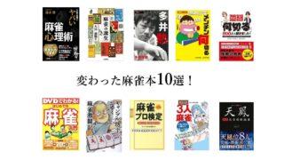 kawaridane-mahjong-books