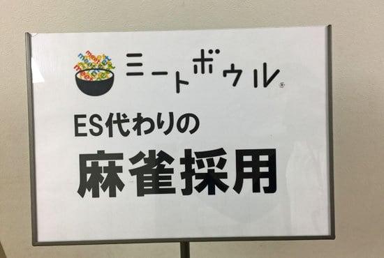 麻雀採用で就活を行う方法【2019年卒用】