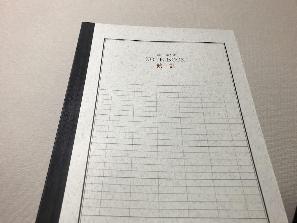 toukei-note-hyoushi