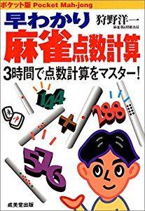 hayawakari-tensuu