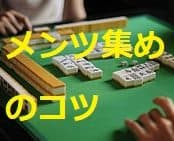 Mahjong_gamemntu
