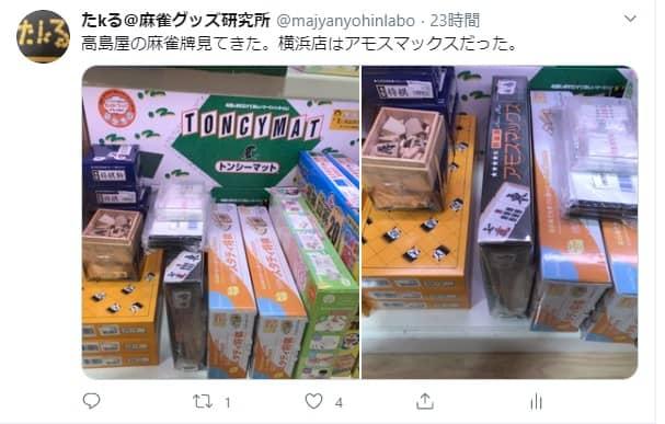 amosmax-takasimaya