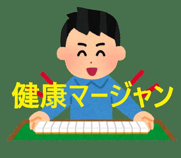 ma-jan_tsumo_man