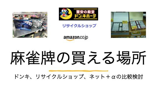 mahjong-tile-shop-buypoint