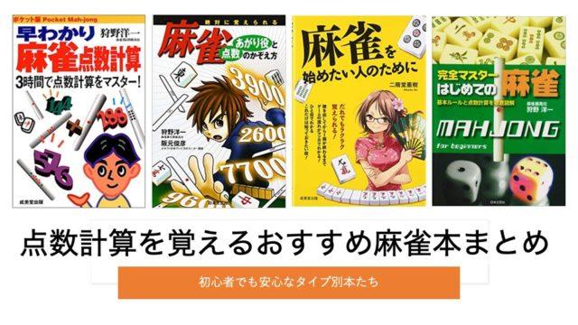 tensukeisan-books
