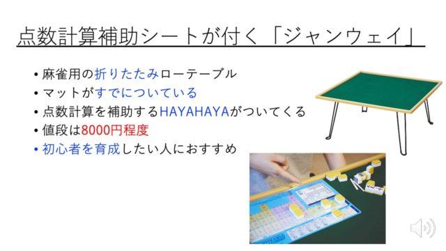 mahjong-table-jyanway