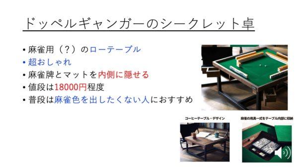 mahjong-table-secret