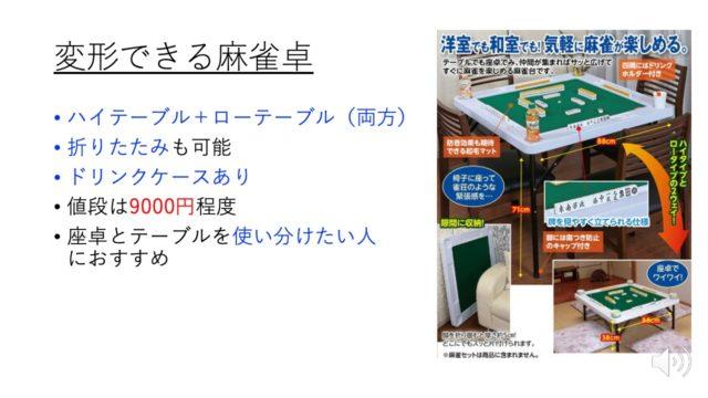 mahjong-table-henkei