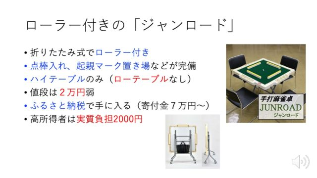 mahjong-table-janload