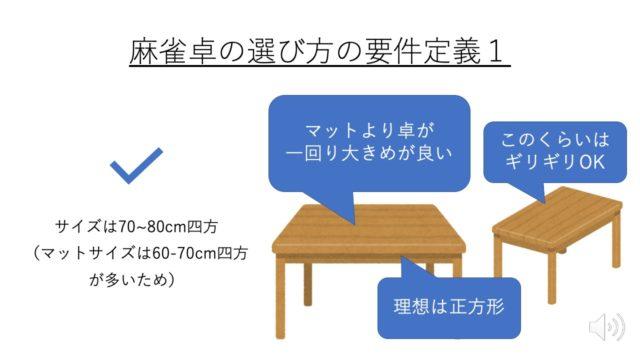 mahjong-table-size