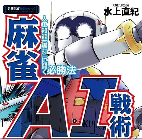ai-bakuuchi-books