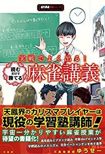 yuusei-mahjongbook
