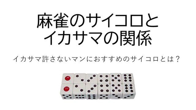 dice-top