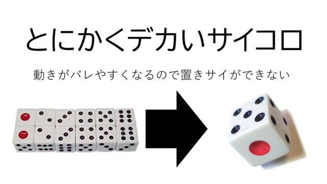 big-dice
