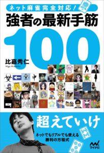 kyousha-tesuji100