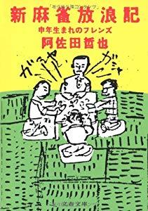mahjong-hourouki-new