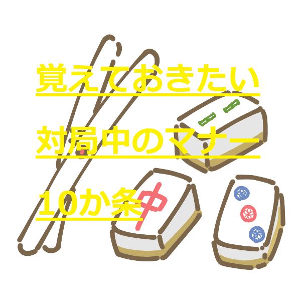 moral-mahjong