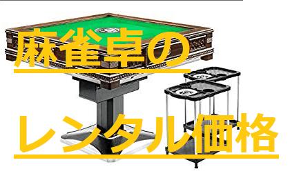 rental-mahjong