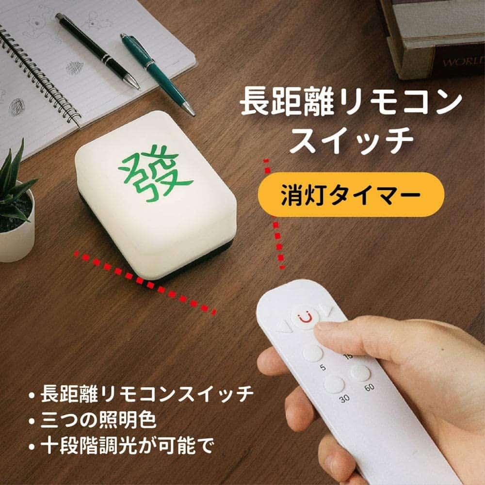 mahjong-light-shouto