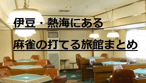 izu-atami-ryokan
