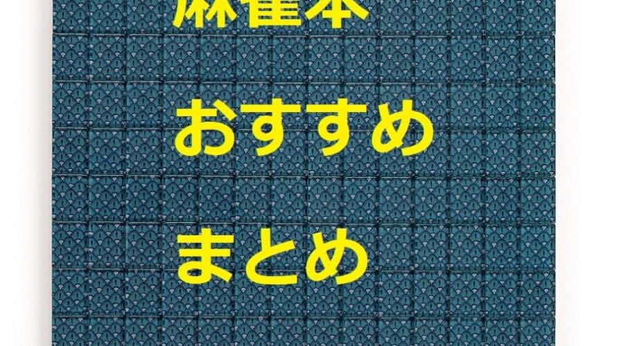 本屋で購入できる麻雀本おすすめまとめ45選!