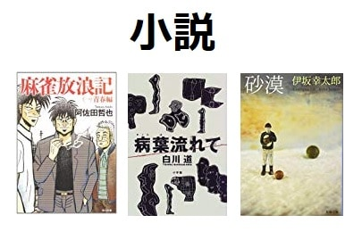 majyan-novel