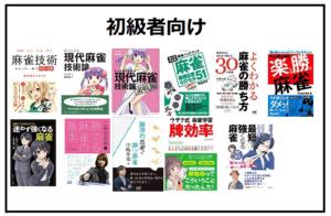 shokyuushamuke-books
