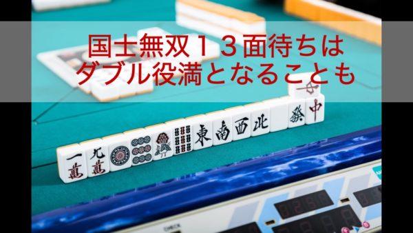 kokushi-13menmati