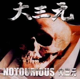 daisangen-notourious