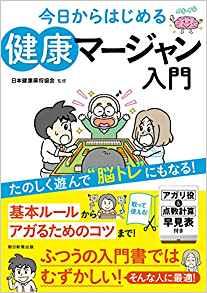 kyoukarahajimeru-kenkomahjong